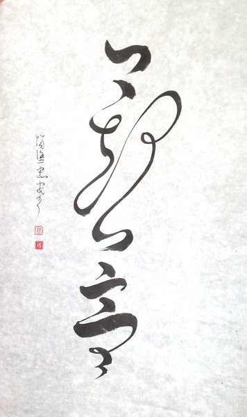 Photo of a calligraphy